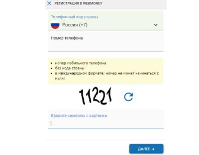 регистрация вебмани