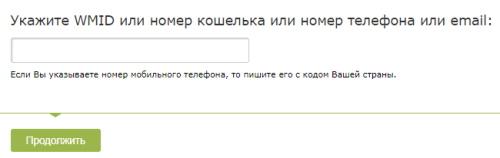 восстановление пароля вебмани