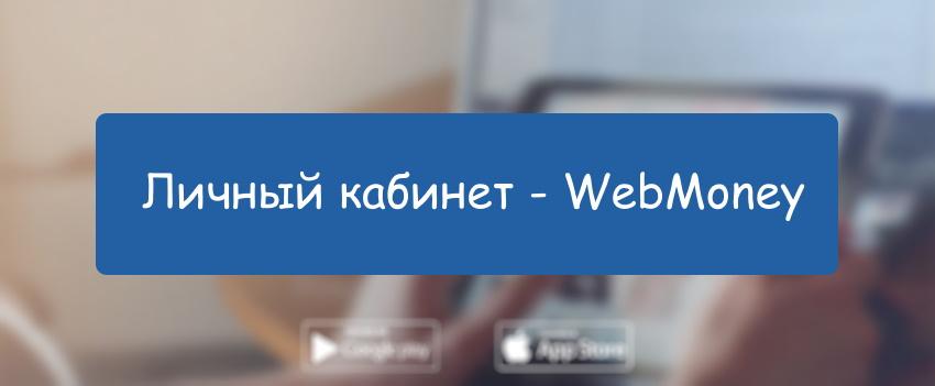 webmoney лк