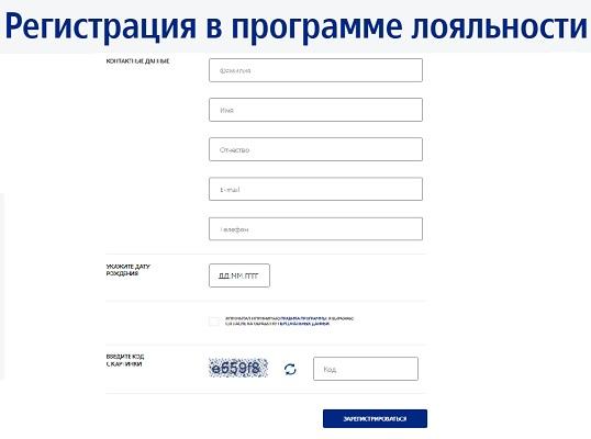 регистрация втб