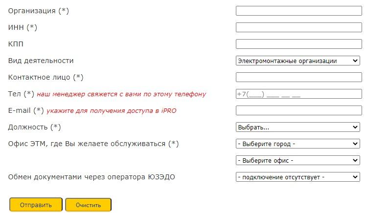 этм регистрация