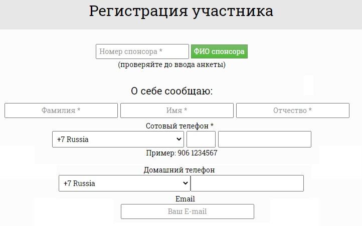 Perfect Organic регистрация