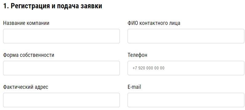 грибная радуга регистрация