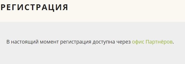 гринвей регистрация