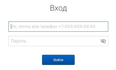 почта россии вход