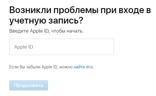iCloud восстановление