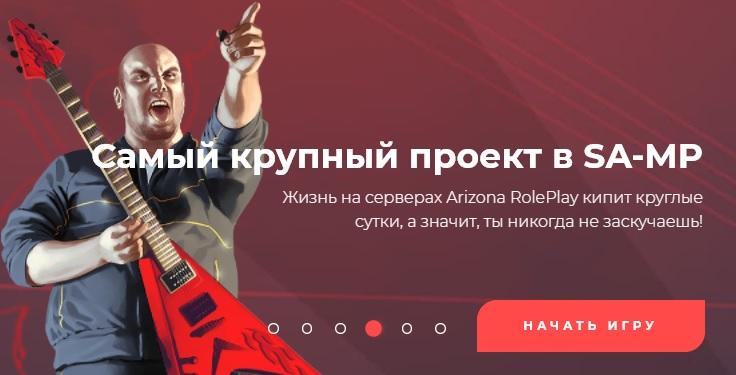 arizona rp регистрация