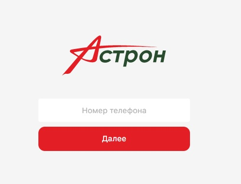 Астрон регистрация