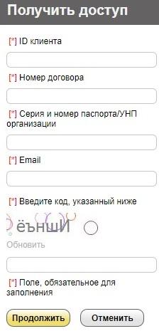 BelToll регистраиця