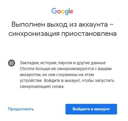 Google вход