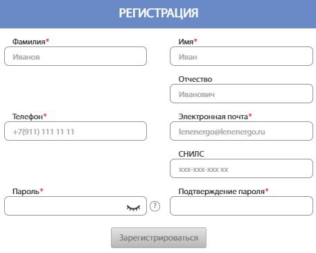 россети ленэнерго регистрация