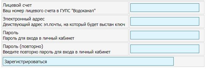Водоканал Севастополь регистрация