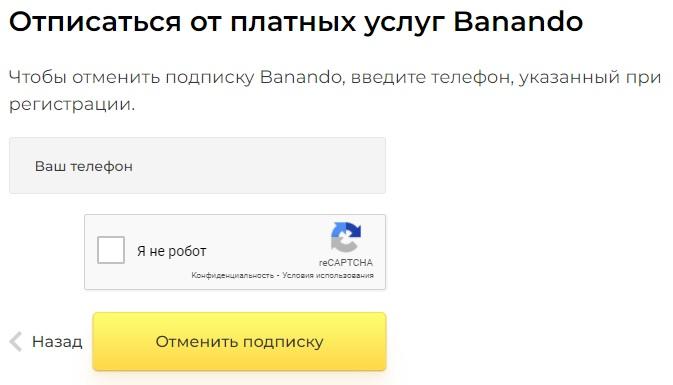 banando.ru отписка