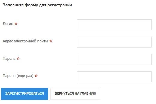 руобр регистрация