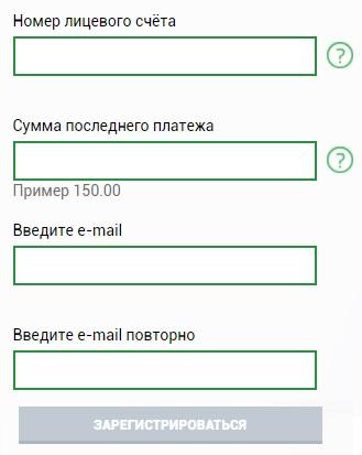 ТНС Энерго Великий Новгород регистрация