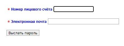 кузбассэнергосбыт пароль