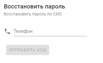 Якутскэнерго пароль