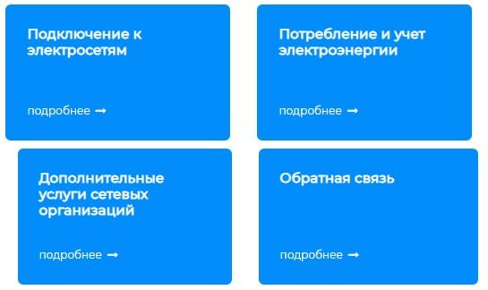 Портал ТП РФ