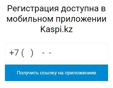 каспий банк регистрация