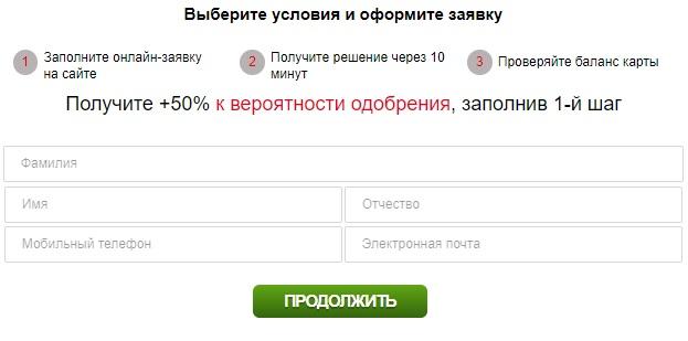 желдорзайм регистрация