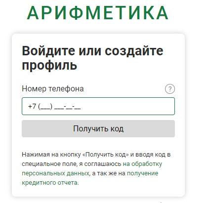 арифметика регистрация