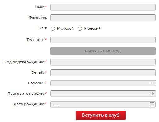 спортмастер регистрация