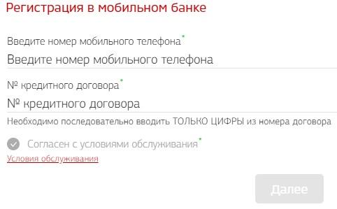 мс банк рус регистрация