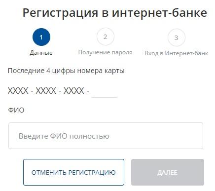 саровбизнесбанк онлайн регистрация