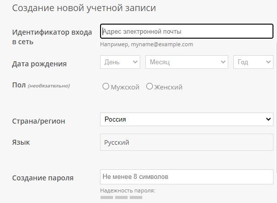 ps4 регистрация