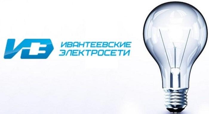 Ивантеевские Электросети ЛК