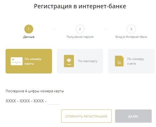 хмб банк регистрация