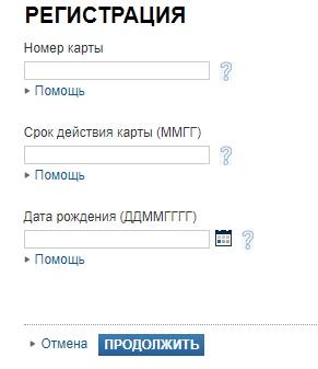 Citibank Online регистрация