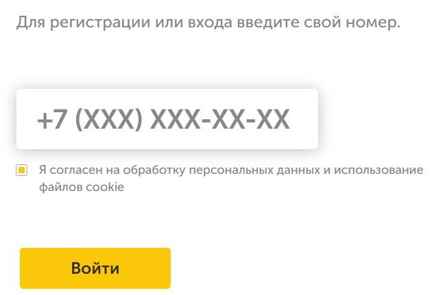 золотофф регистрация