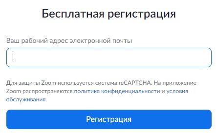 Zoom регистрация