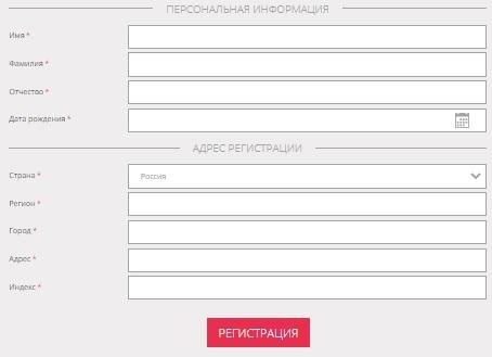 армель регистрация
