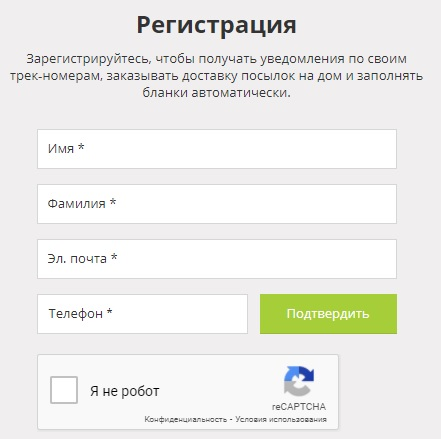 Boxberry регистрация