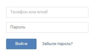 ВКонтакте вход