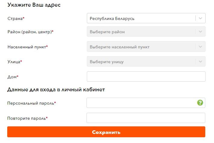 е-доставка регистрация