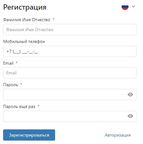АГПУ регистрация