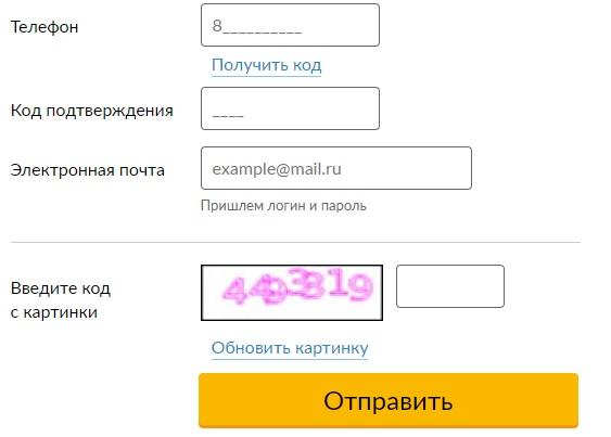 Самарагорэнергосбыт регистрация