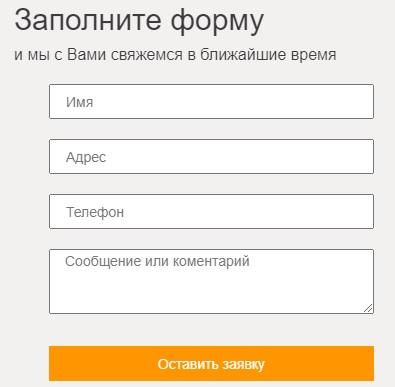 Теле-К заявка
