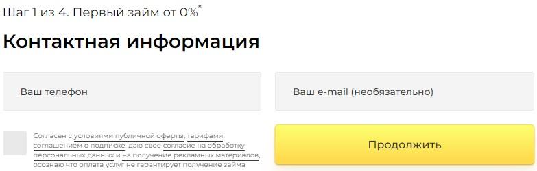 banando.ru регистрация