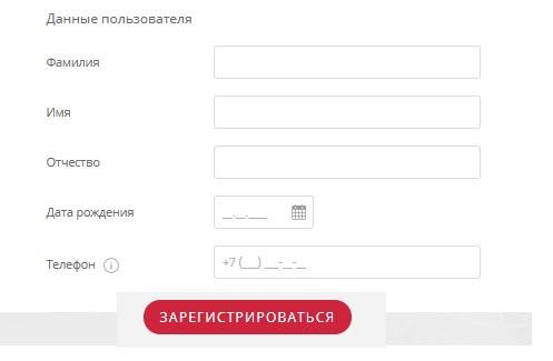 альфастрахование регистрация
