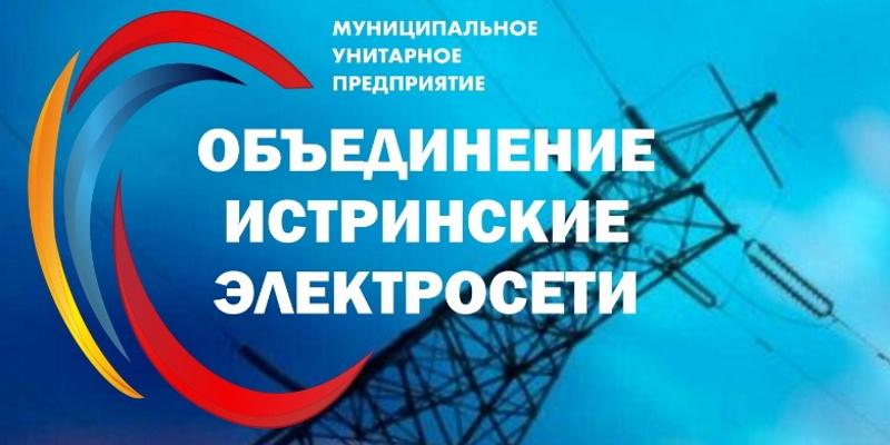 Истринские электросети