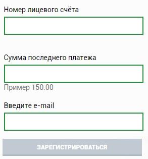 ТНС энерго Тула регистрация