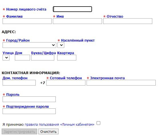 кузбассэнергосбыт регистрация