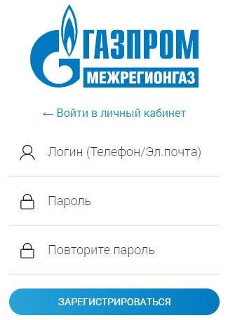 газпром пермь регистрация