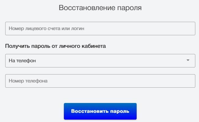 Татэнергосбыт пароль