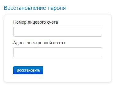 клинводоканал пароль