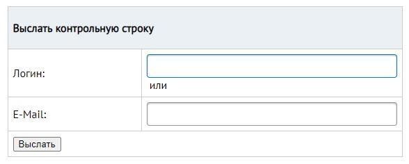 Белводоканал пароль